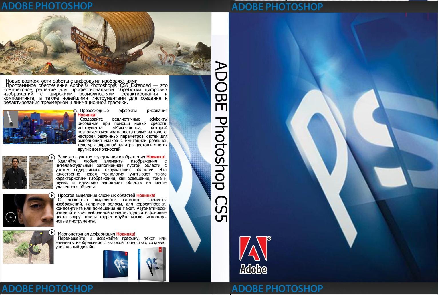 Кряк для Photoshop CS5 - Каталог файлов. Скачать фотошоп бесплатно cs